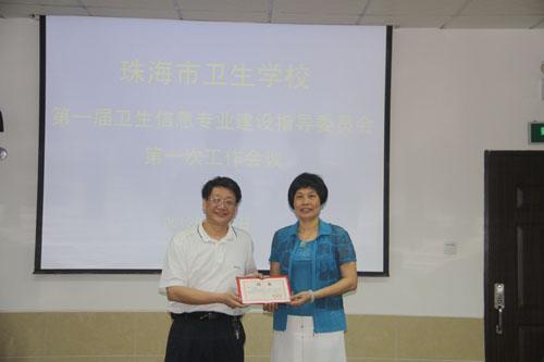学校卫生工作计划_珠海市卫生学校第一届卫生信息理专业建设指导委员会成立
